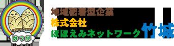 ほほえみネットワーク竹城